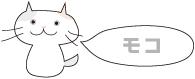 モコ画像NEW.jpg